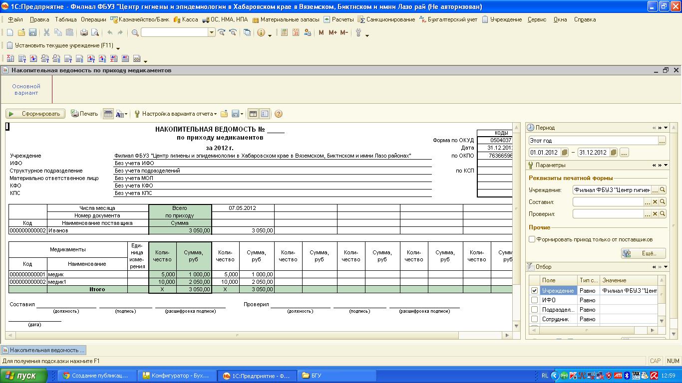 Складской учет в Excel программа без макросов и 56