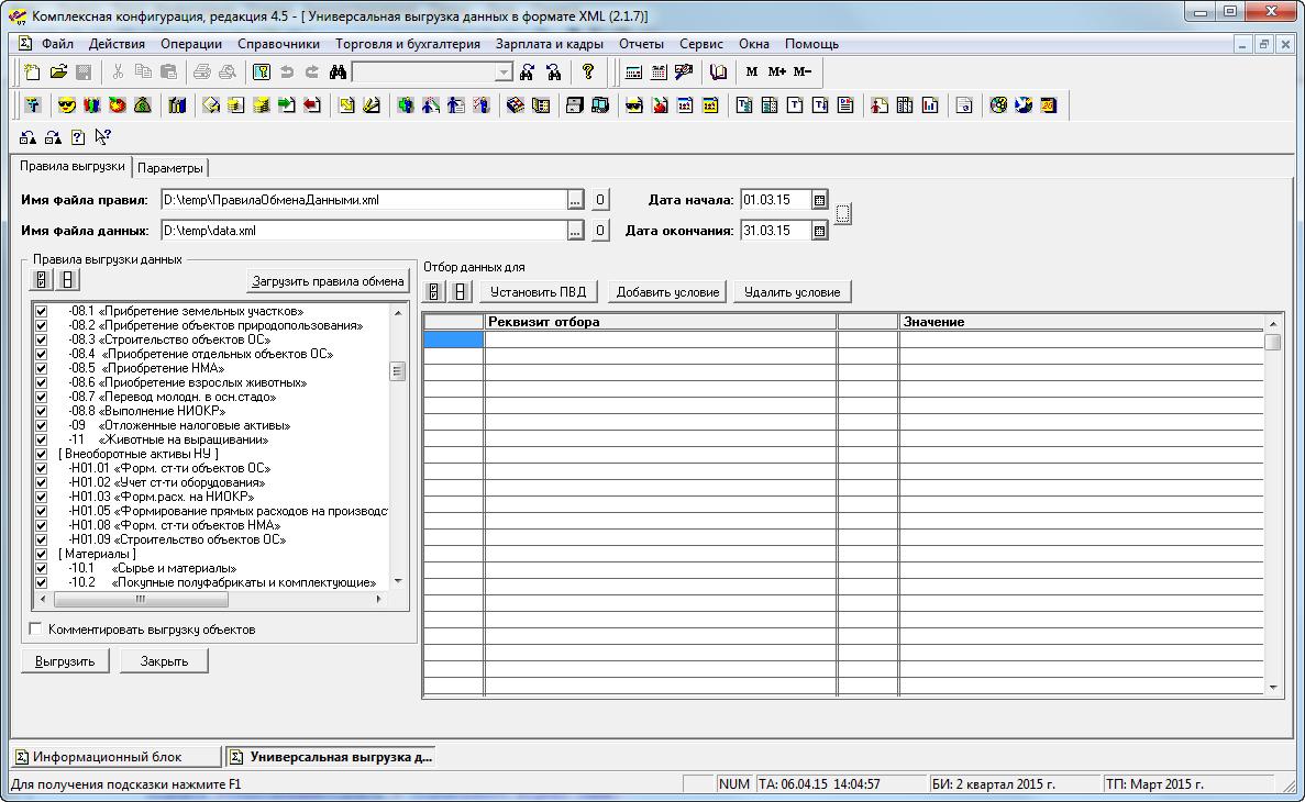 Misoft 1С 7.7 Обновления За Декабрь 2014
