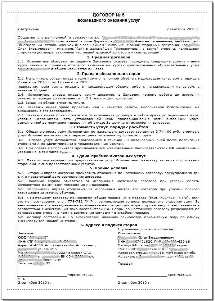 Правила приема в СГУПС на 2017-18 учебный год