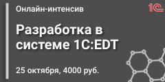"Онлайн-интенсив ""EDT - разработка в системе 1C:Enterprise Development Tools"" 25 октября 2019"